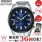 セイコーアストロン SEIKO ASTRON 8Xシリーズ ワールドタイムSBXB109 チタン セラミック 腕時計 時計 ショッピングローン無金利対象品
