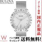 ブローバ アキュトロン2 BULOVA ACCUTRON II MOONVIEW ムーンビュー 96B206 メッシュステンレス 腕時計 時計 ショッピングローン無金利対象品