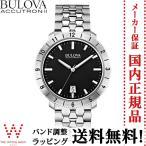 ブローバ アキュトロン2 BULOVA ACCUTRON II MOONVIEW ムーンビュー 96B207 ステンレス 腕時計 時計 ショッピングローン無金利対象品