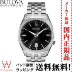 ブローバ アキュトロン2 BULOVA ACCUTRON II SURVEYOR サーベイヤー 96B214 ステンレス 腕時計 時計 ショッピングローン無金利対象品