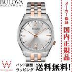 ブローバ アキュトロン2 BULOVA ACCUTRON II SURVEYOR サーベイヤー 98B220 ステンレス 腕時計 時計 ショッピングローン無金利対象品