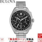 ブローバ BULOVA ムーンウォッチ MOON WATCH 96B258 クオーツ 腕時計 時計 ショッピングローン無金利対象品