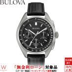 ブローバ BULOVA ムーンウォッチ MOON WATCH 96B251 クオーツ 腕時計 時計 ショッピングローン無金利対象品