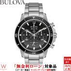 ブローバ BULOVA マリンスター MARINE STAR 96B272 メンズ クロノグラフ 腕時計 時計 ショッピングローン無金利対象品