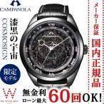 シチズン カンパノラ CITIZEN CAMPANOLA  AO4014-09E コスモサイン 限定モデルメンズ 腕時計 時計  ギフト プレゼント ショッピングローン無金利対象品