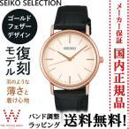 セイコーセレクション SEIKO SELECTION SCXP086 ペア可能 レディース ゴールドフェザー復刻