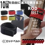 ロッドベルト 8本セット 釣り竿 マジックテープ 保護 ベルト バンド 結びベルト 釣り具