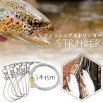 ストリンガー フック 5本 セット 魚 釣り用 鮮度保持 5m