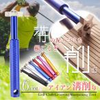 ゴルフ アイアン 掃除 メンテナンス 溝磨き 清掃 溝削り クリーナー ウェッジ シャープナー