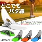 パター練習 ゴルフ パタートレーナー ゴルフ練習器具 パッティング トレーナー 練習機