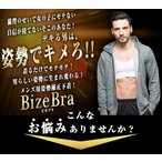 加圧シャツ メンズ 加圧インナー 半袖 タンクトップ 加圧下着 コンプレッションウェア Tシャツ スパンデックス (BizeBra)
