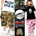 ハーフパンツ メンズ(9カラー)迷彩 カモフラ スウェットパンツ スエットパンツ 半ズボン ROOTS by DOP B系ファッション ダンス 衣装 ヒップホップ HIPHOP