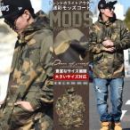 ショッピングモッズコート モッズコート メンズ ロング 大きいサイズ ミリタリーコート 迷彩柄 b系 ファッション