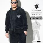 ロカウェア セットアップ メンズ ROCAWEAR セットアップ スウェット上下 B系 ストリート系 ファッション 大きいサイズ