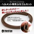ヘルメット用 リム(縁ゴム)セット 茶色 ブラウン 100cm