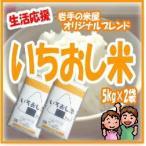米 5kg×2袋 白米 『いちおし米』  送料無料 岩手の米屋オリジナルブレンド