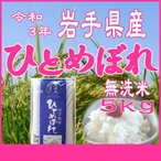 無洗米 米 5kg 29年産 ひとめぼれ 岩手県産 送料無料