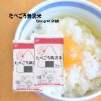 無洗米 米 10kg 5kg×2袋 お米 たべごろ無洗米 岩手の米屋オリジナル無洗米 ご飯