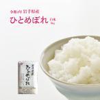 28年度岩手県産ひとめぼれ 白米 5kg お米 送料無料