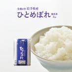 《新米》28年度岩手県産ひとめぼれ 無洗米 2kg お米 送料無料
