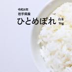 送料無料 ポイント消化 食品 メール便 白米 1kg ひとめぼれ 29年産 岩手県産 ご飯