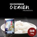 米 ひとめぼれ 岩手県奥州産 10kg お米 白米 送料無料 28年度
