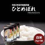 米 ひとめぼれ 岩手県奥州産 2kg×3袋 お米 白米 送料無料 28年度