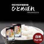 米 ひとめぼれ 岩手県奥州産 10kg(5kg×2袋) お米 白米 送料無料 28年度