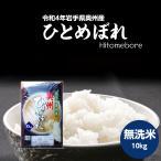 無洗米 米 ひとめぼれ 岩手県奥州産 10kg お米 令和1年産 ご飯