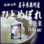無洗米 米 ひとめぼれ 岩手県奥州産 5kg お米 送料無料 29年度