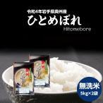 無洗米 米 5kg×2袋 ひとめぼれ 岩手県奥州産 10kg  お米 令和1年産