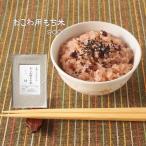 おこわ用もち米 6合 送料無料 メール便 真空パック 8/1