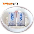 『無印無洗米』10kg(5kg×2袋) 岩手の米屋オリジナル無洗米  お米 9月中旬