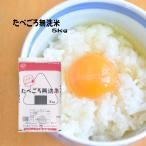 たべごろ無洗米 岩手の米屋オリジナル無洗米   5kg 送料無料