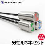 Super Speed Golf/スーパースピードゴルフ 男性用 3本セット 日本正規品 新品