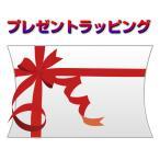 【プレゼントラッピング】ゴルフボール・マーカー・アクセサリーなどの小物ラッピングギフトプレゼント贈り物贈答品