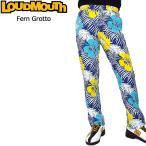 日本規格 ラウドマウス Loudmouth ゴルフ メンズウェア ロングパンツ (Fern Grotto ファーングロット) 768307(122) 春夏 18SS