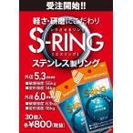 シーフロアコントロール S-RING/Sリング 外径:5.3mm 破壊強度:55kg 変形強度:14kg 30個入