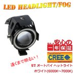 led フォグランプ ヘッドライト バイク 防水 LEDライト CREE社 U7 フォグランプ アルミ製15W 3000LM 12V~80V 青イカリング付き ストロボ機能