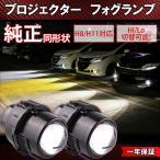 日産/三菱/スズキ プロジェクター フォグランプ ユニット Hi/Lo H8/H11対応 純正交換 ドレスアップ 一年保証