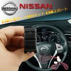 USB 充電 2ポート スイッチ ホールカバー NISSAN 日産用 ヒューズ付 5V 2.1A スマートフォン IPHONE 充電器 1個