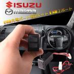MAZDA マツダ/スズキ SUZUKI用 USB 充電 2ポート スイッチ ホールカバー ヒューズ付 5V 2.1A スマートフォン IPHONE 充電器 1個 LED点灯機能付