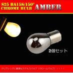 クロームバルブ S25S Ba15s 1156 150°ピン角 シングル球 ハロゲン球 21W 2個set ウインカーに
