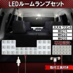 スズキ ワゴンR MH21S MH22S MH23S LED ルームランプ セット 室内灯 SUZUKI 2点FLUX46発 ホワイト 取付工具付き