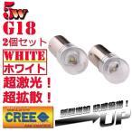 超拡散 S25/G18/BA15S シングル球 LEDバルブ 電球型 5W ホワイト 2個set