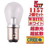 超拡散 S25D/1157/BA15D ダブル球 電球型 5W LEDバルブ 白 2個set