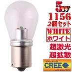 超拡散 S25s/1156/BA15s シングル球 LEDバルブ 電球型 5W ホワイト 2個set