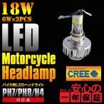 LED ヘッドランプ H4 Hi/Lo 18W 2000LM バイク用 3面発光 白 フォグランプ  取り付け金具3種 H4 PH7 PH8対応 安心の1年間保証