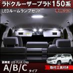 トヨタ ランドクルーザー プラド 150系用 LED ルームランプ セット 室内灯 FLUX LED 10点セット 取付工具付き