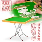 麻雀卓 麻雀テーブル 折りたたみ式 収納式 手打ち用麻雀卓 パイプ脚 引き出し付き 家庭用麻雀卓 麻雀台 組立て簡単